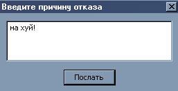 На хуй - status message