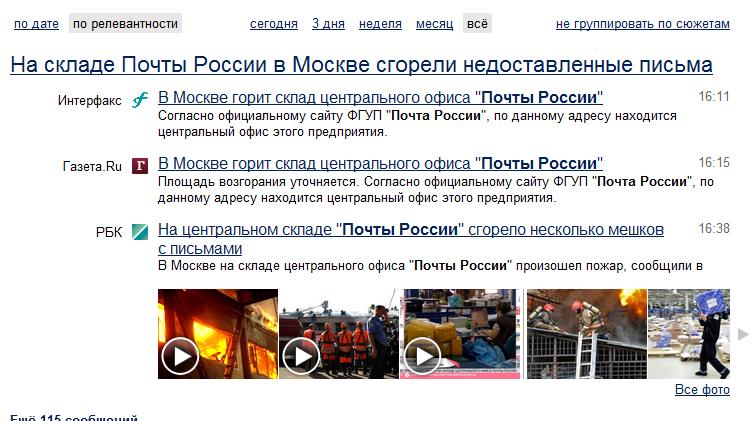 На складе Почты России сгорели недоставленные письма