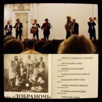Концерт Добраночь