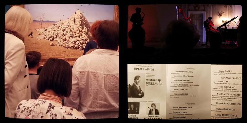 Выставка Верещагина и концерт с арфой