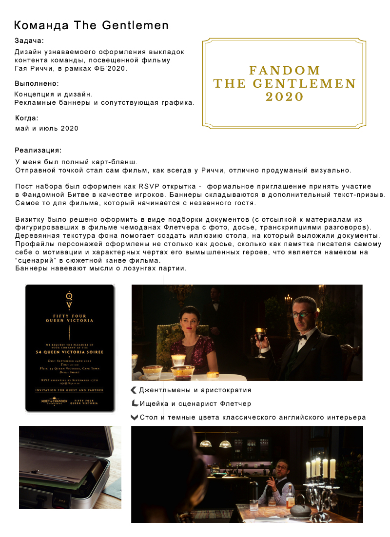 The Gentlemen Team design inspiration