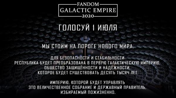 Обращение к Сенату