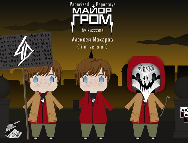 фигурки Майор Гром - Алексей Макаров (film version)