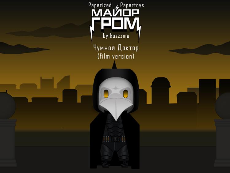 бумажные фигурки Майор Гром - Чумной Доктор в маске (фильм)